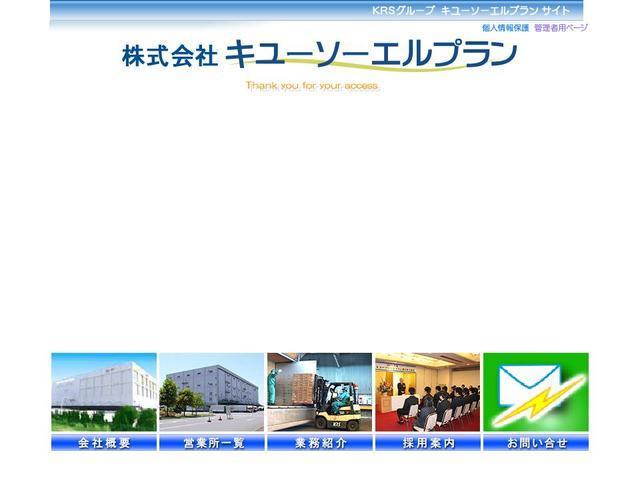 株式会社キユーソーエルプラン西日本