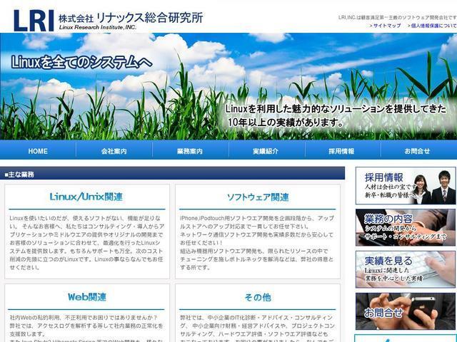 株式会社リナックス総合研究所
