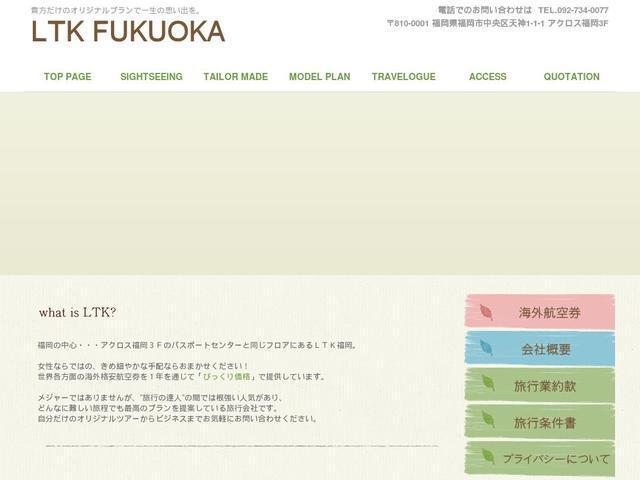 株式会社LTK福岡