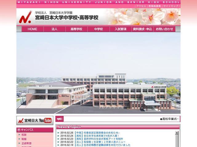 宮崎日本大学高等学校