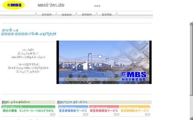 MBS株式会社