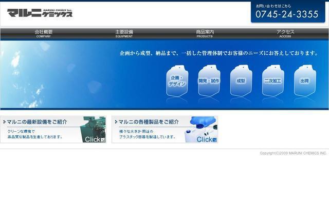 マルニケミックス株式会社