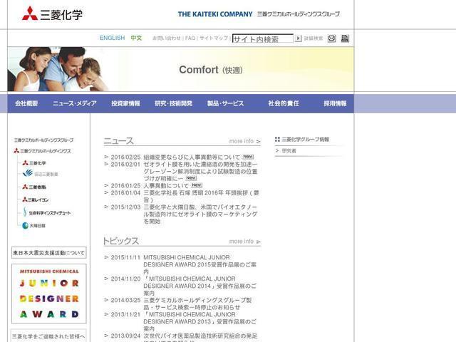 三菱化学株式会社
