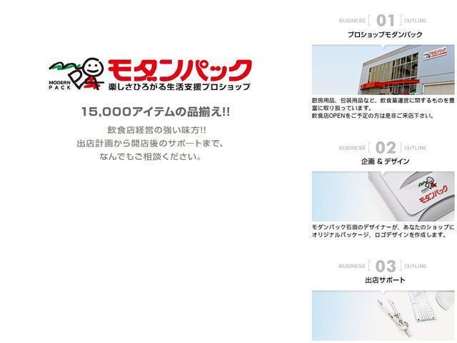 株式会社モダンパック石田