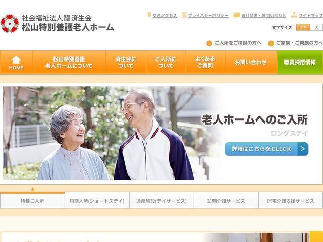 愛媛県済生会松山特別養護老人ホーム