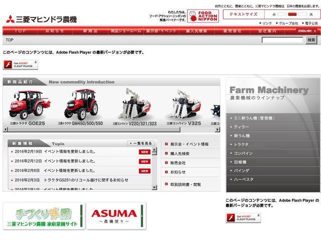 三菱マヒンドラ農機株式会社