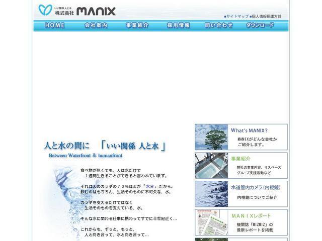 株式会社マニックス