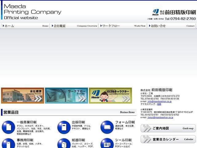 株式会社前田精版印刷所