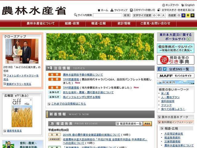 農林水産省中国四国農政局