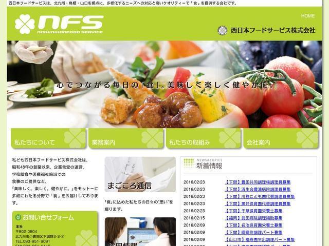 西日本フードサービス株式会社