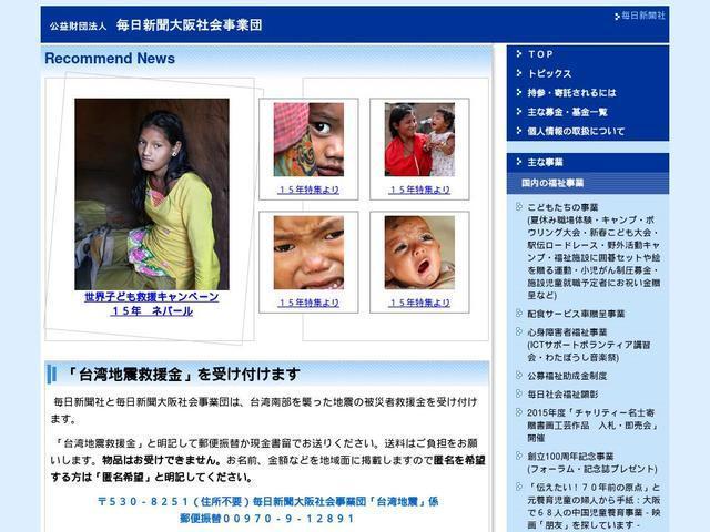 公益財団法人毎日新聞大阪社会事業団