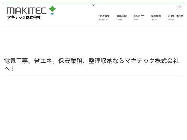 マキテック株式会社