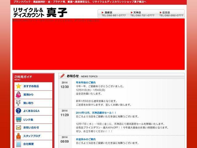 カネイ商事株式会社