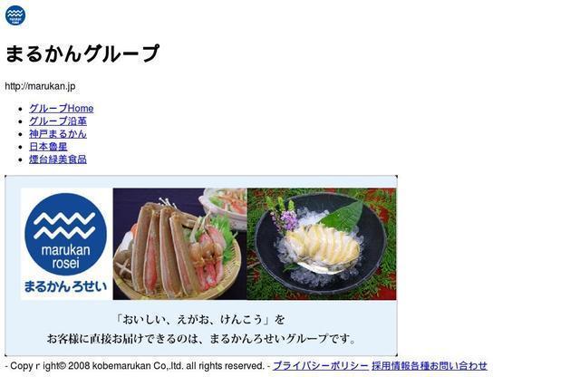 株式会社神戸まるかん