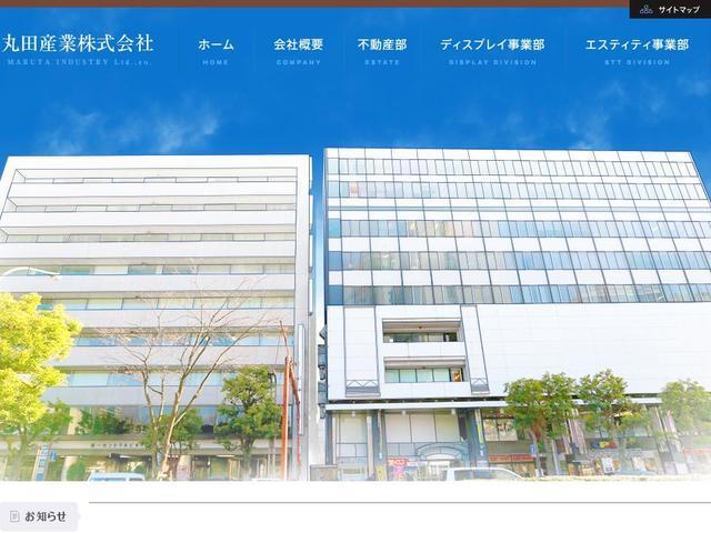 丸田産業株式会社