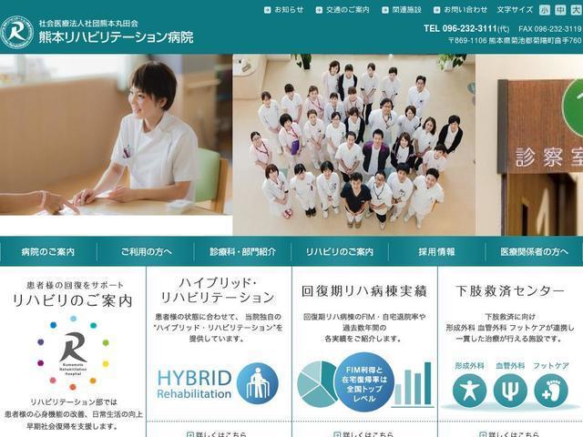 熊本丸田会熊本リハビリテーション病院