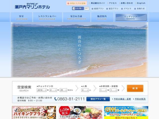 ダイヤモンド瀬戸内観光株式会社