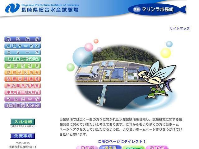 長崎県総合水産試験場