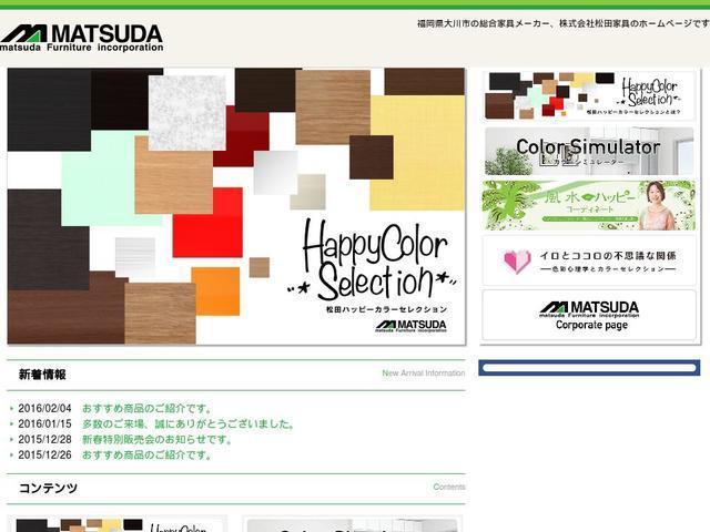 株式会社松田家具