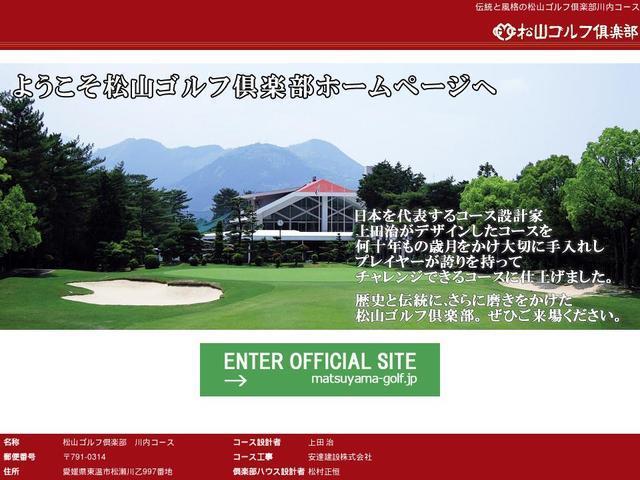 松山観光ゴルフ株式会社