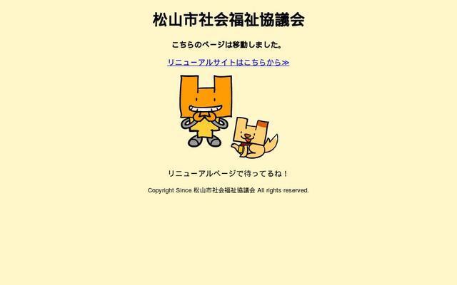 社会福祉法人松山市社会福祉協議会
