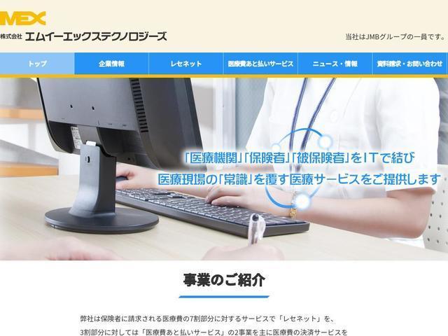 株式会社メディカル・データ・コミュニケーションズ