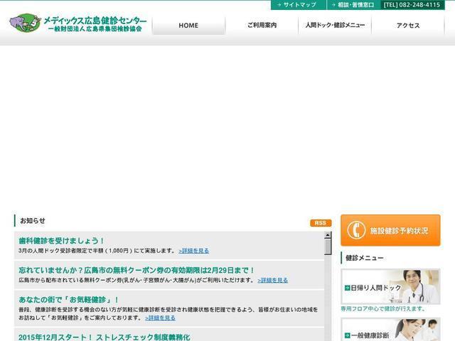 一般財団法人広島県集団検診協会