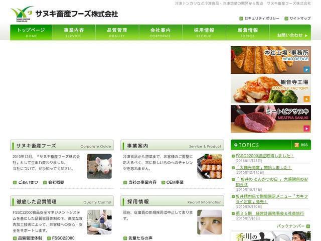 サヌキ畜産フーズ株式会社
