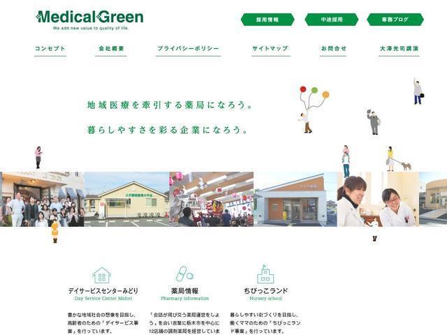 株式会社メディカルグリーン