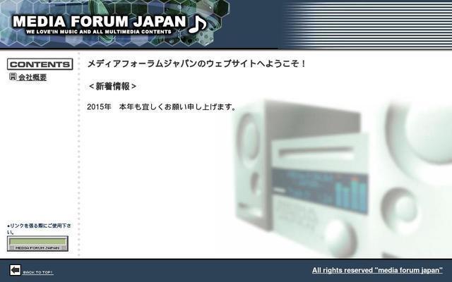 株式会社メディアフォーラムジャパン