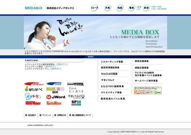 株式会社メディアボックス