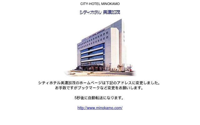 株式会社シティホテル美濃加茂