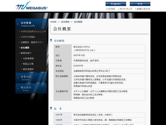 鍋倉金属工業株式会社