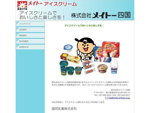 株式会社メイトー四国