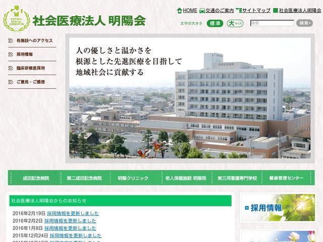 明陽会成田記念病院