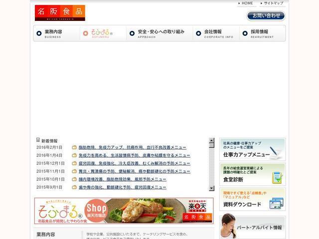 名阪食品株式会社