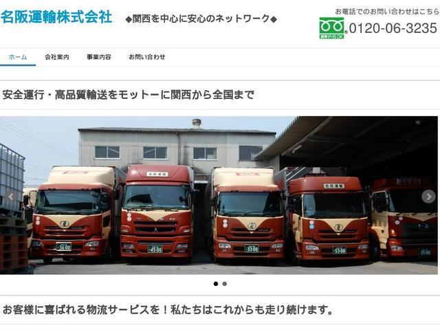 名阪運輸株式会社