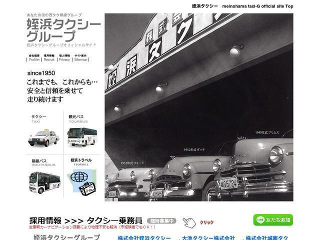 株式会社姪浜タクシー
