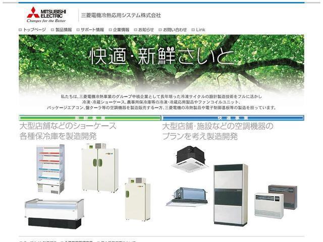 三菱電機冷熱応用システム株式会社
