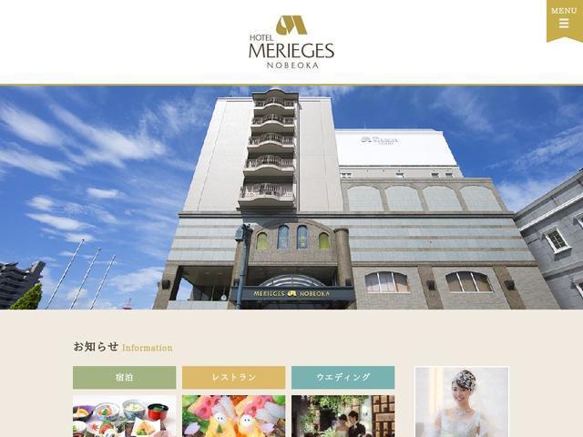 株式会社ホテルメリージュ延岡