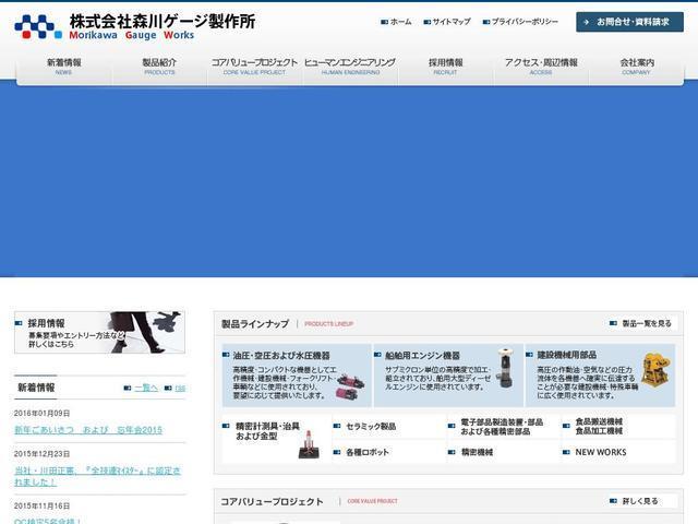 株式会社森川ゲージ製作所