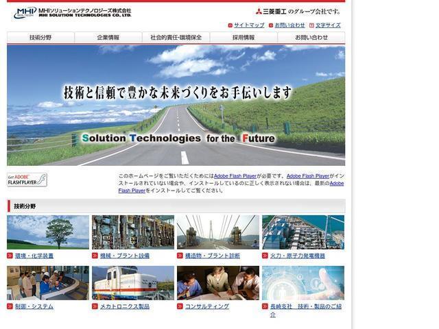 MHIソリューションテクノロジーズ株式会社