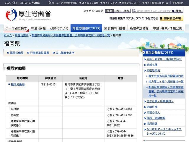 厚生労働省福岡中央労働基準監督署