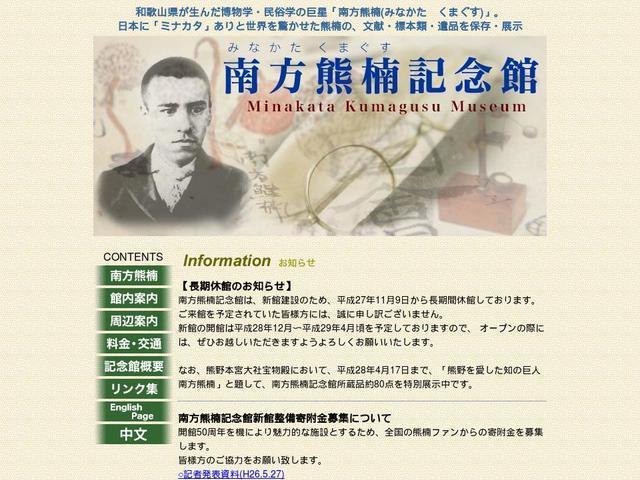 公益財団法人南方熊楠記念館