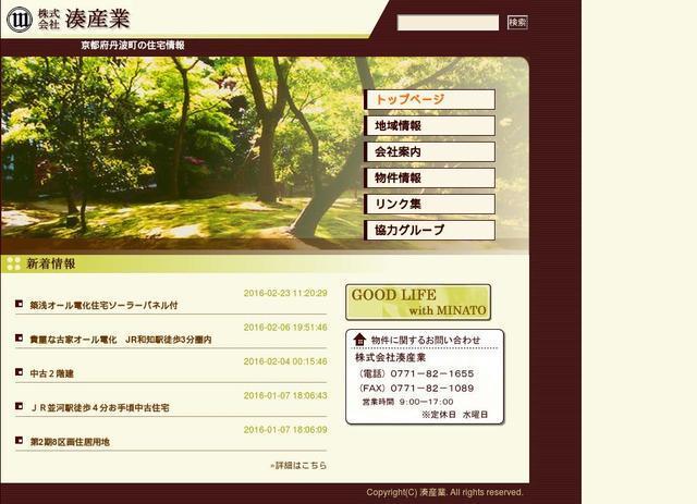 株式会社湯田自動車学校