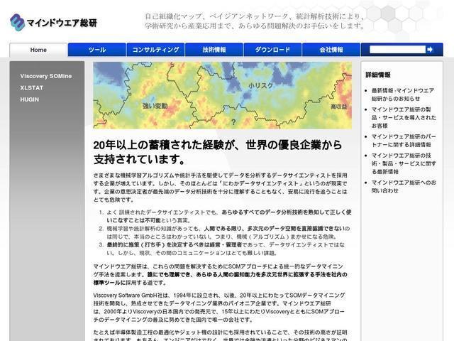 マインドウエア総研株式会社