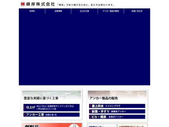 峰岸株式会社
