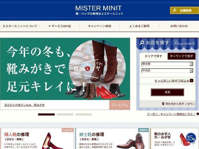 ミニット・アジア・パシフィック株式会社