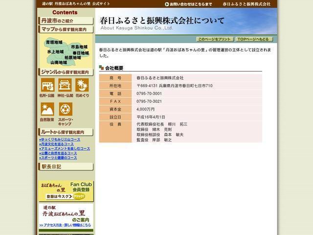 春日ふるさと振興株式会社