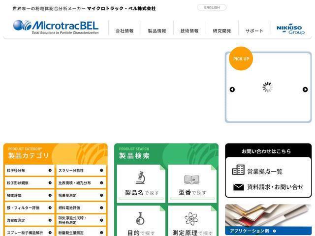 マイクロトラック・ベル株式会社